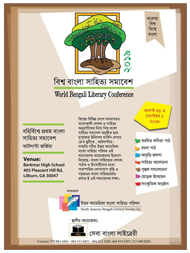 Bengali Literary Conference