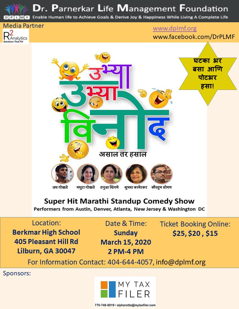 Ubhya Ubhya Vinod - Marathi comedy in Lilburn