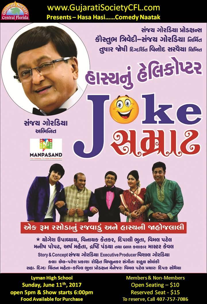 2017 Joke Samrat Naatak