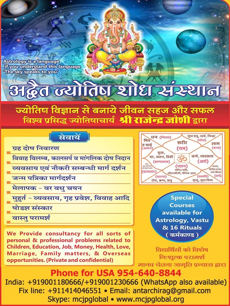 Acharya Rajender Joshi