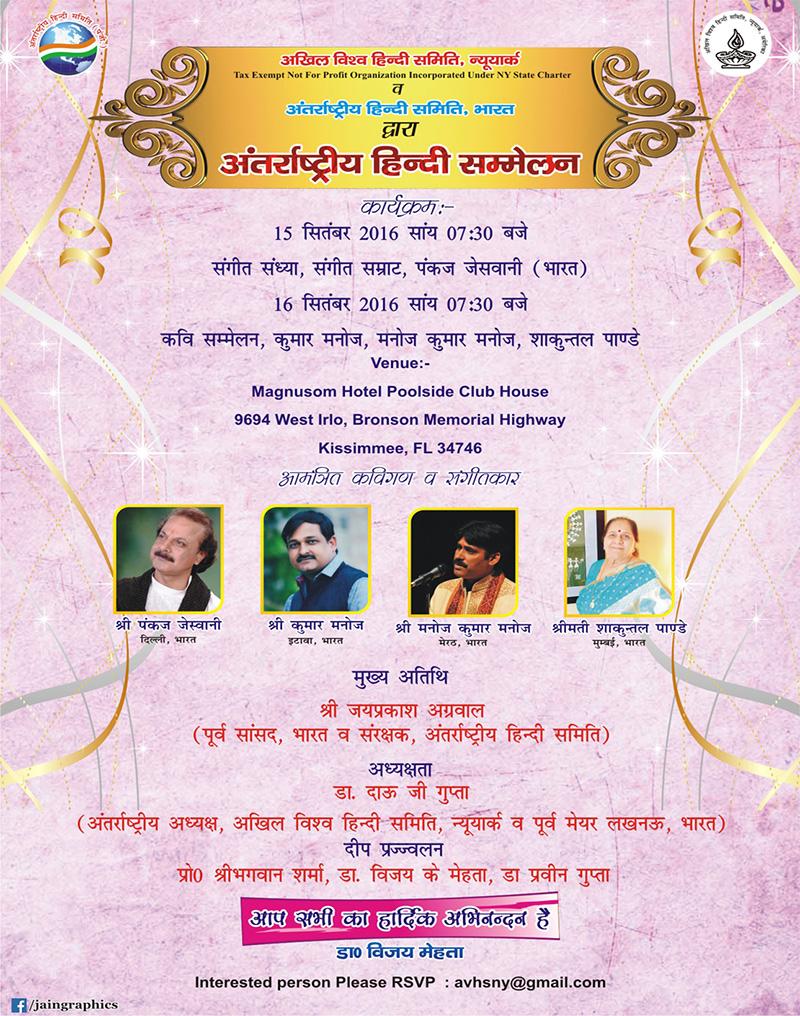 Akhil Vishwa Hindi Samiti