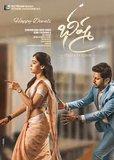 Bheeshma - (Telugu)