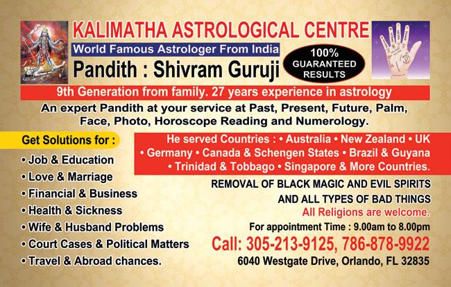 Pandith Shivram Guruji
