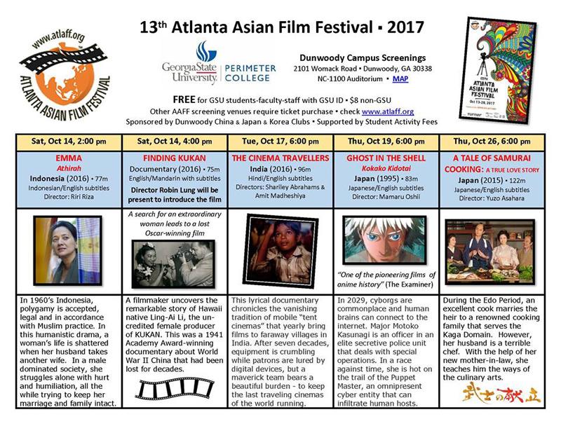 13th Atlanta Asian Film Festival