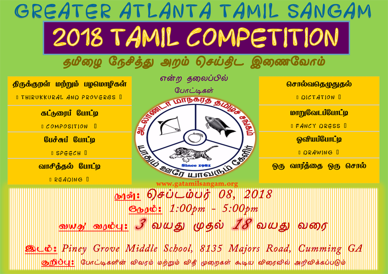 2018 GATS Tamil Competition