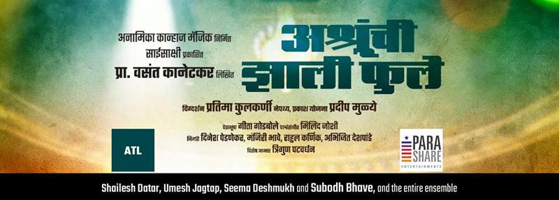 Ashrunchi Zali Phule - Marathi natak On Tour in Lilburn