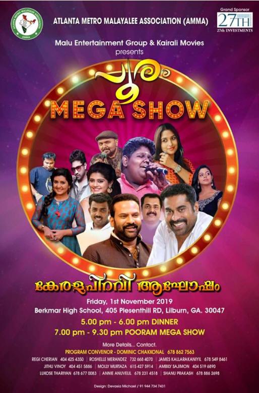 Atlanta Malayalee Mega Show