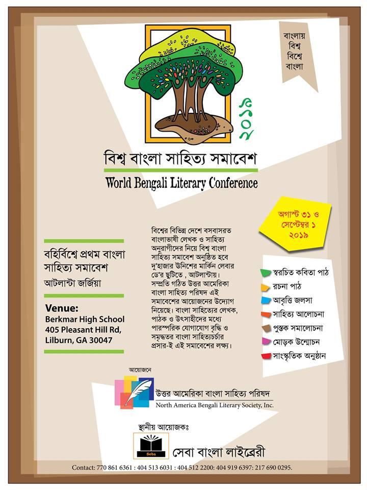 Bengali Literary Conference