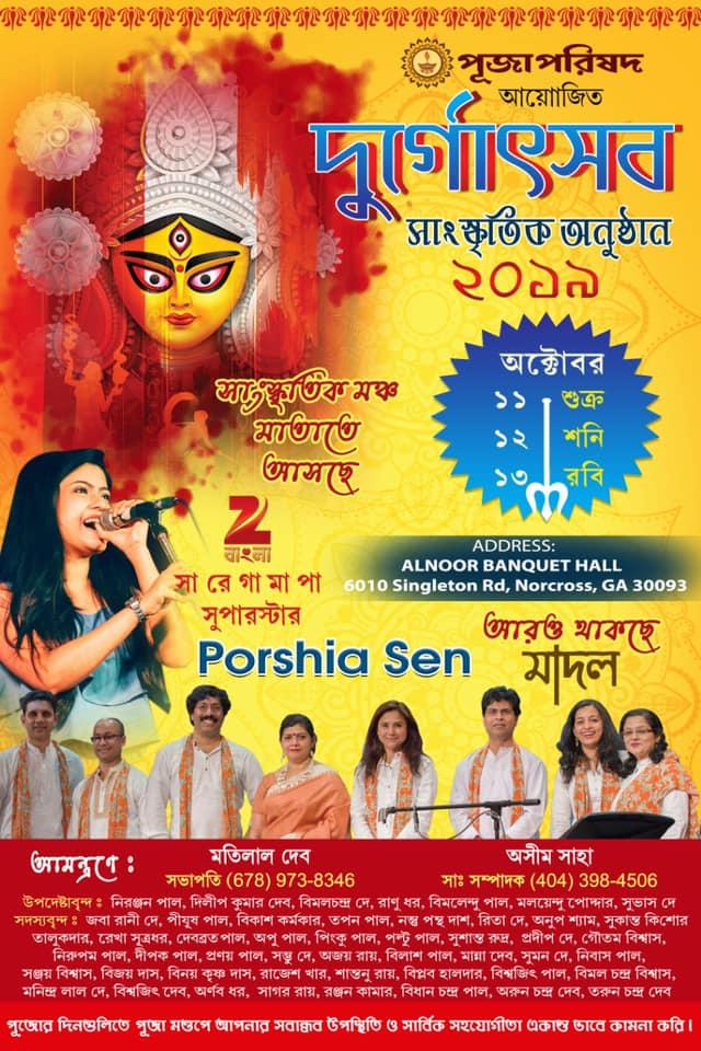 Puja Parishad: Durga Puja