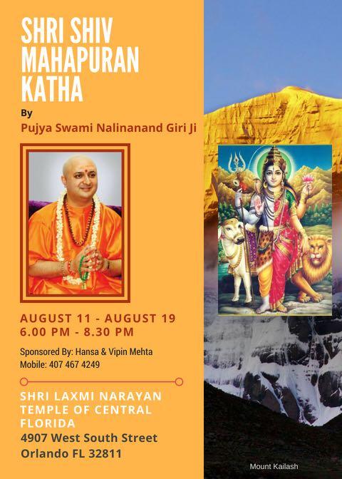 Shri Shiv Mahapuran Katha