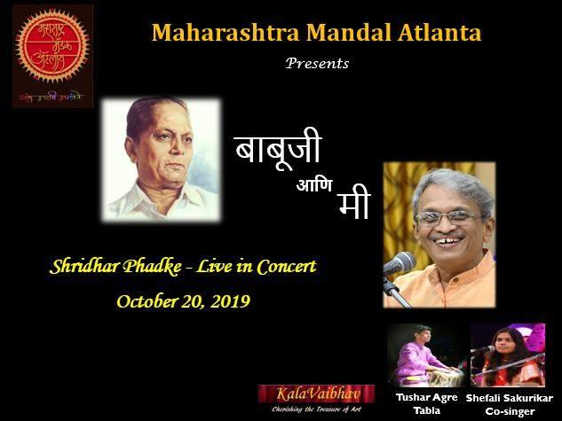Shridhar Phadke - Live in Concert!