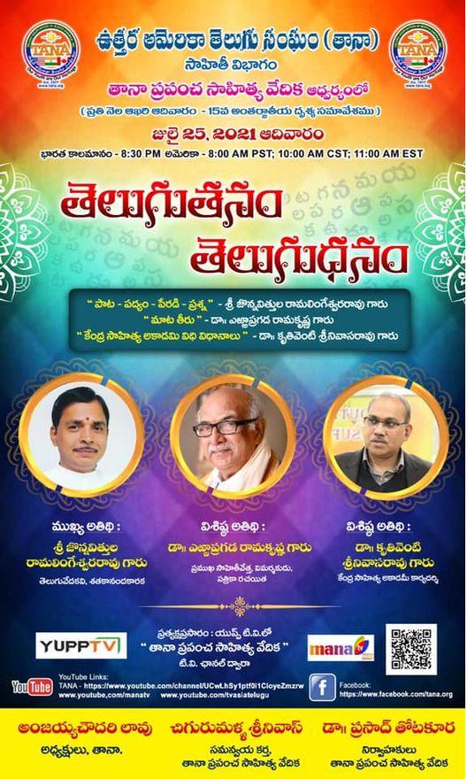 TANA Organizing 15th Antarjatiya Drusya Samavesam