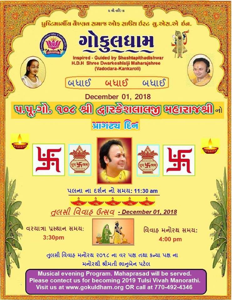 Tulsi Vivah with Musical Evening