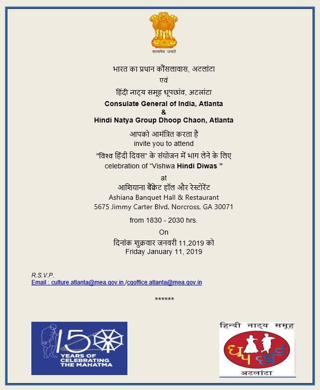 Vishwa Hindi Diwas in Norcross