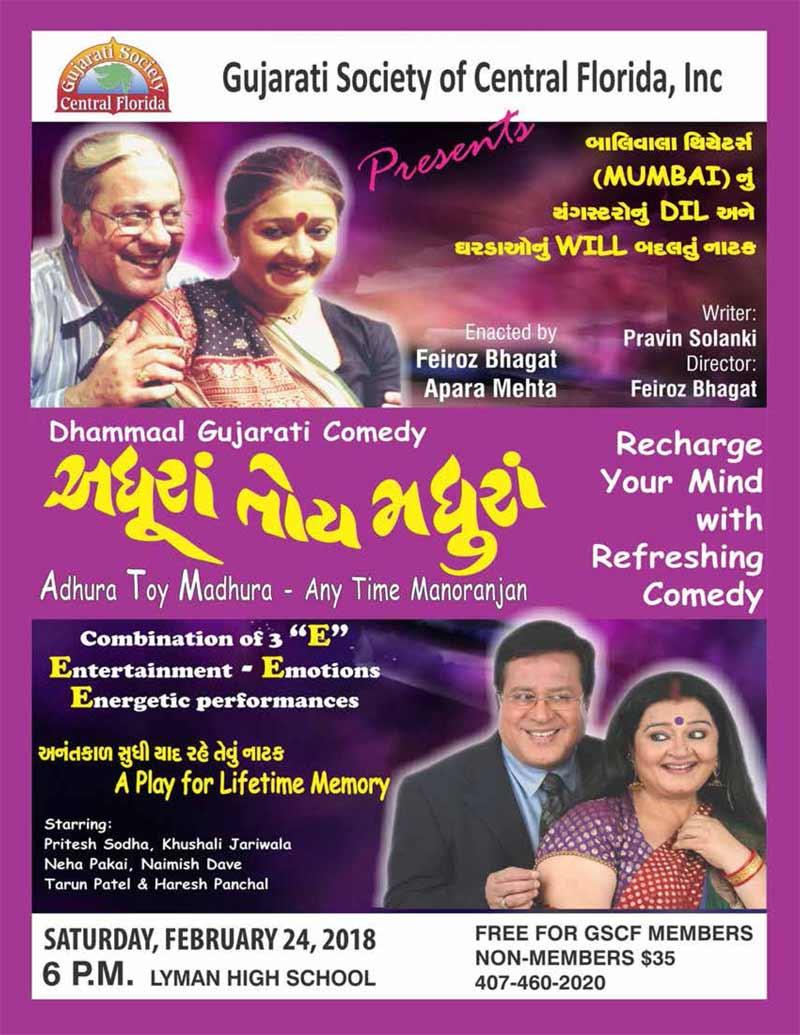 Adhura Toy Madhura - Gujarati Comedy Natak