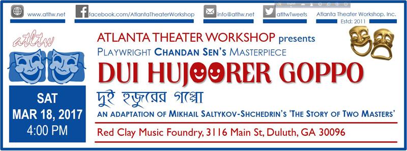 Bengali play -Dui Hujoorer Goppo