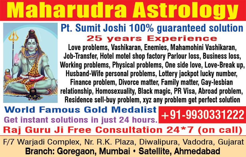 Maharudra Astrology