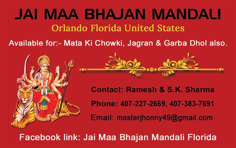 Jai Maa Bhanjan Mandali