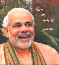 Aankh aa dhanya chhe By PM Narendra Modi
