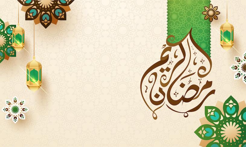 Why is Ramadan called Ramadan?